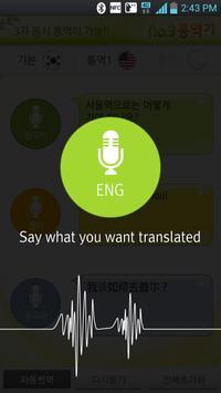 3-nation translator [English] apk screenshot
