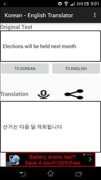 Korean - English Translator apk screenshot