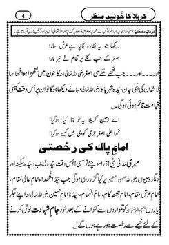 Karbala Ka Khoni Manzar poster