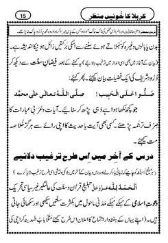 Karbala Ka Khoni Manzar apk screenshot
