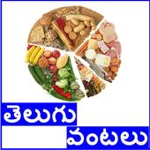 Telugu Vantalu New icon