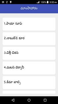 Telugu Vantalu New apk screenshot