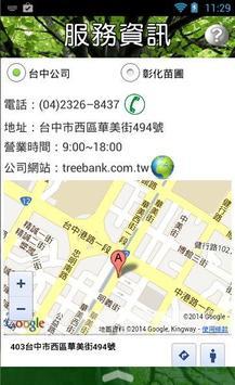 廣田樹木銀行 apk screenshot