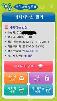 우동-우리끼리동영상 apk screenshot