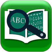 English To Urdu Dictionary 16 icon