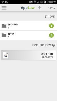 AppLaw apk screenshot