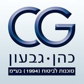 כהן-גבעון סוכנות לביטוח icon