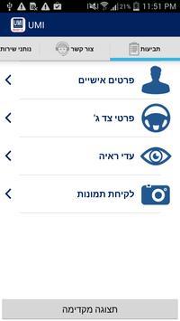 UMI - סוכנות לביטוח apk screenshot