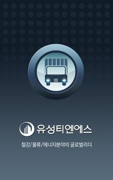 유성티엔에스(YOOSUNG TNS) poster