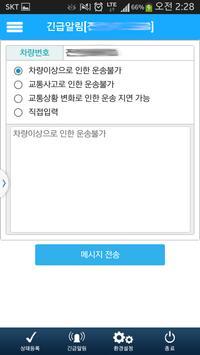 유성티엔에스(YOOSUNG TNS) apk screenshot