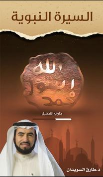 كتاب وألبوم السيرة النبوية poster