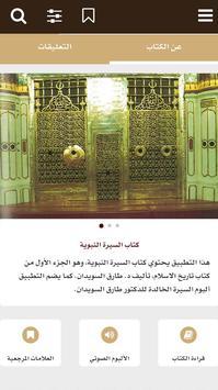 كتاب وألبوم السيرة النبوية apk screenshot