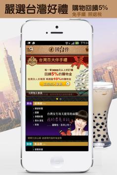 國台伴 apk screenshot