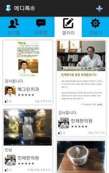 메디톡® 메신저 apk screenshot