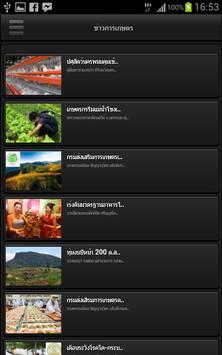 H KASET apk screenshot