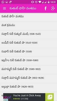 Telangana History apk screenshot