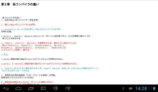 NewMt4_programming01 apk screenshot