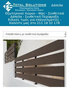 Total Solutions Greece apk screenshot