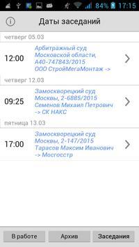 Дела в суде apk screenshot