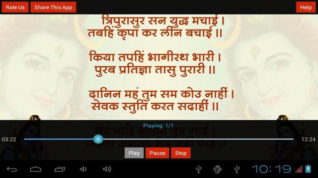 Shiv Chalisa, Repeat Option apk screenshot