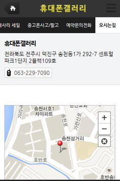휴대폰갤러리, 송천동스마트폰매장, 송천동휴대폰매장 apk screenshot