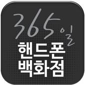 365핸드폰백하점, 평화동스마트폰매장, 전주스마트폰매장 icon