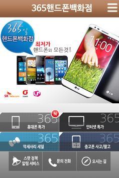 365핸드폰백하점, 평화동스마트폰매장, 전주스마트폰매장 poster