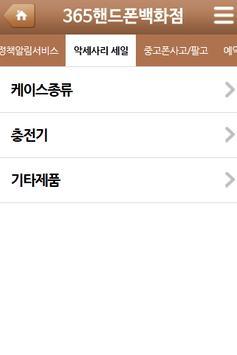 365핸드폰백하점, 평화동스마트폰매장, 전주스마트폰매장 apk screenshot