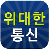 위대한통신, 신시가지휴대폰매장, 효자동스마트폰매장 icon
