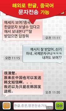 국내보다 저렴한 오프리 005 국제전화/문자 apk screenshot