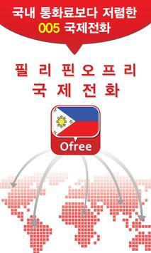 필리핀 오프리 국제전화 poster