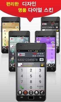 필리핀 오프리 국제전화 apk screenshot