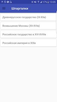 История шпаргалки apk screenshot