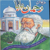 Deewan Rahman Baba in Pashto icon