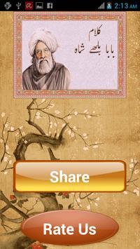 Kalam e Baba Bulleh Shah apk screenshot