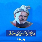 Kalam Hamza Baba Pashto Part 2 icon