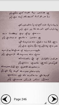 Kalam Hamza Baba Pashto Part 2 apk screenshot