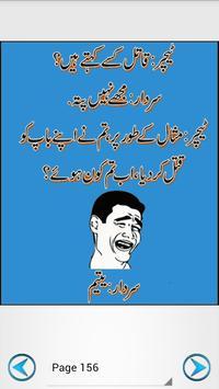Urdu Lateefay apk screenshot