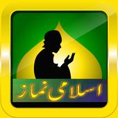 Islami Namaz (Fiqah e Jafria) icon