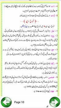Islami Namaz (Fiqah e Jafria) apk screenshot
