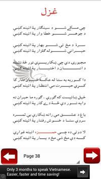 Pashto Poetry Collection apk screenshot