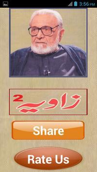 Zavia 2 by Ashfaq Ahmad apk screenshot
