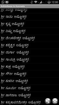 Ashtottaras In Kannada apk screenshot
