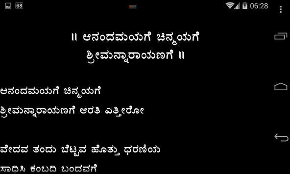 Bhaja Maanasa apk screenshot
