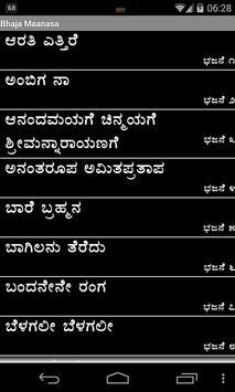 Bhaja Maanasa poster