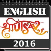 English Calmanac Panchang icon