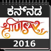 Kannada Calmanac Panchang icon