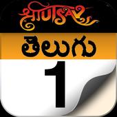 Telugu Calendar 2016 icon