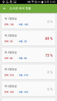 울산대학교 마이유 apk screenshot