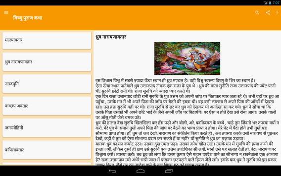 Vishnu Puran Katha in hindi apk screenshot